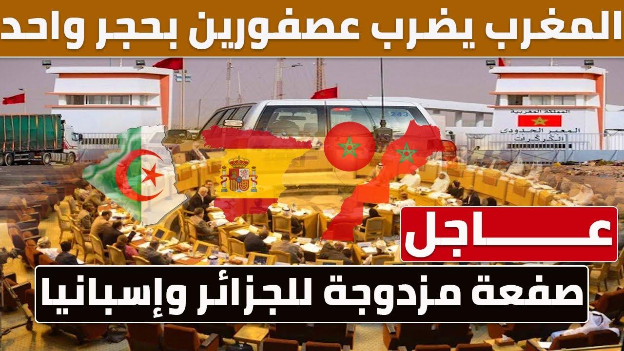 المغرب يضرب عصفورين بحجر واحد ويوجه صفعة مزدوجة للجزائر وإسبانيا بانتصار كاسح