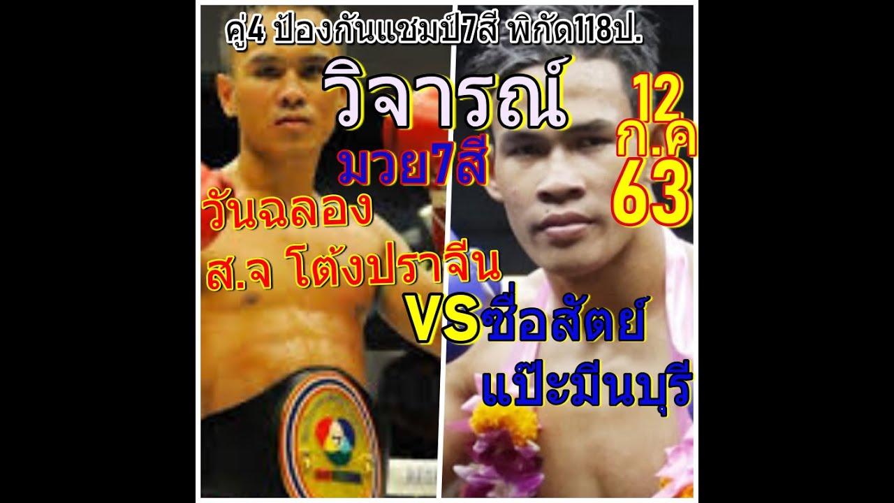 วิจารณ์ศึกมวยไทย7สี วันอาทิตย์ที่ 12 ก.ค 2563