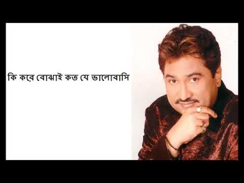 Ki kore Bujai koto Je Valobasi-Songs By Kumar Sanu