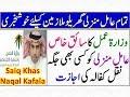 Saudi Labor Ministry allows Saiq Khas Domestic Worker to Naqal Kafala any Where   Every Thing Easy
