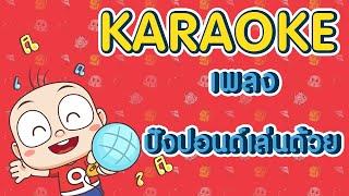 ปังปอนด์คาราโอเกะ เพลง ปังปอนด์เล่นด้วย | เพลงเด็ก | PangPondClub