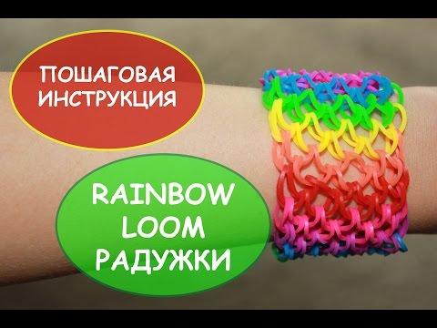 Смотреть онлайн Браслет из резинок RAINBOW LOOM РАДУЖКИ чешуя дракона пошаговая инструкция