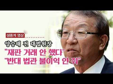 """[생중계영상] 양승태 전 대법원장 """"'재판 거래' 꿈도 꿀 수 없는 일"""""""