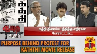 "Ayutha Ezhuthu - Debate On ""Protests against Kaththi Movie Release"" (17/09/2014) - Thanthi TV"