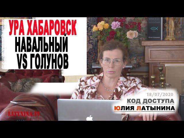 Юлия Латынина / Код Доступа / 18.07.2020/ LatyninaTV /