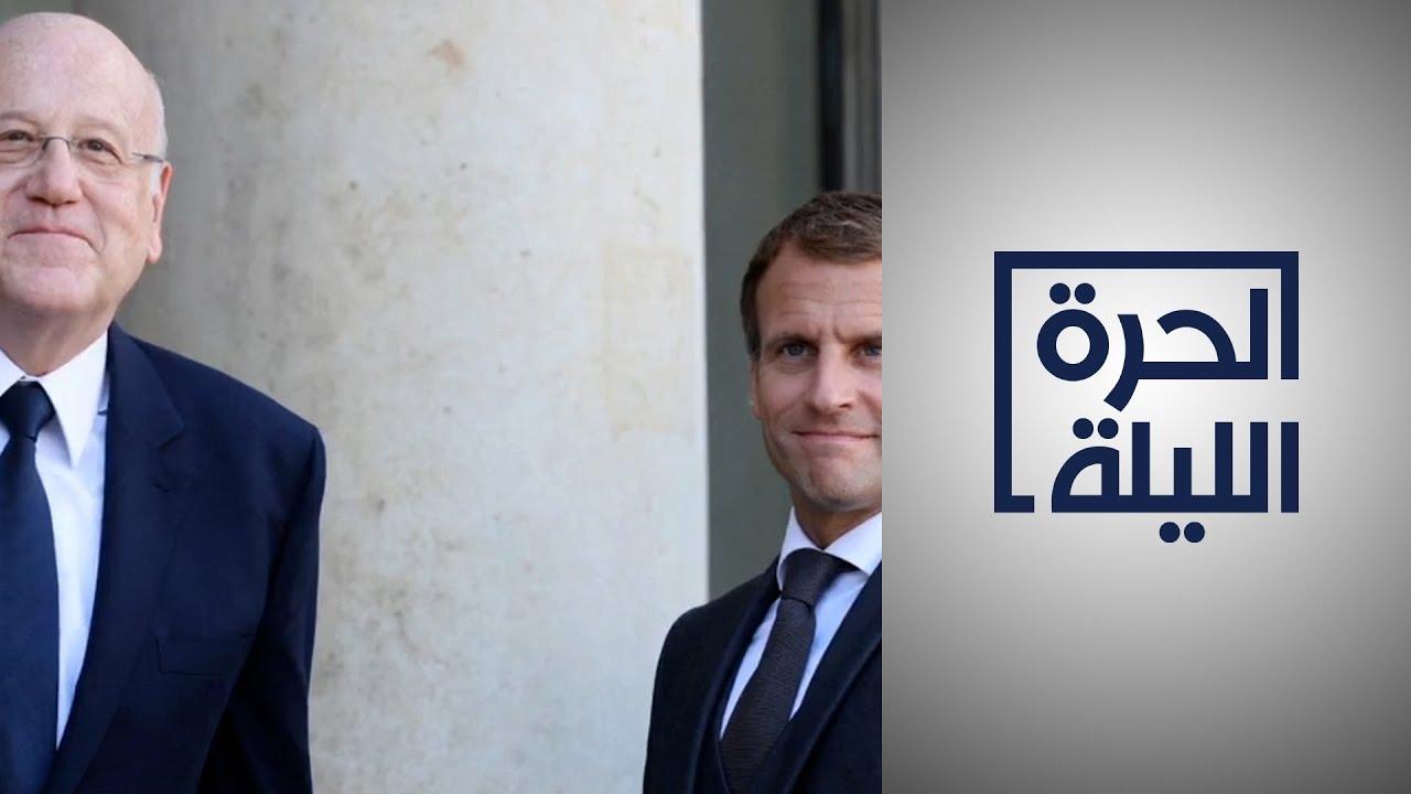 في ظل الدعم الدولي.. هل تنجح الحكومة اللبنانية في إنجاز إصلاحات سريعة لوقف الانهيار الاقتصادي؟  - 03:54-2021 / 9 / 25
