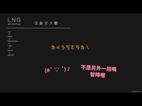 【LNG】實況精華 2016/06/05 第二次注音文大戰