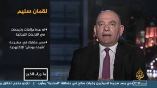 ما وراء الخبر-استعراض حزب الله قوته بسوريا أبعاد ودلالات