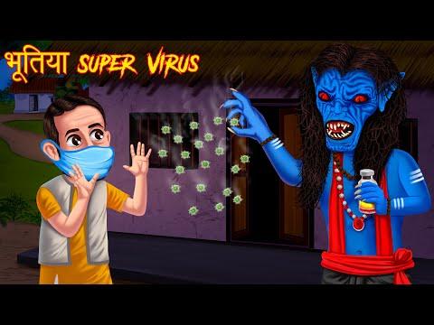 भूतिया Super Virus | Epidemic | World in Danger | Hindi Stories | Moral Stories | Hindi Kahaniya |