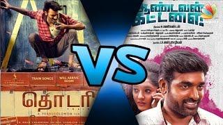 Who wins, Thodari or Aandavan Kattalai | Tamil Cinema Reviews