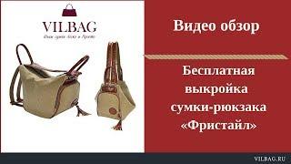 Видео обзор по выкройке сумки рюкзака «Фристайл»