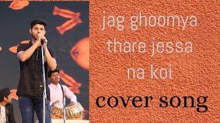 Jag Ghoomeya Karaoke Cover By Asif Hussain