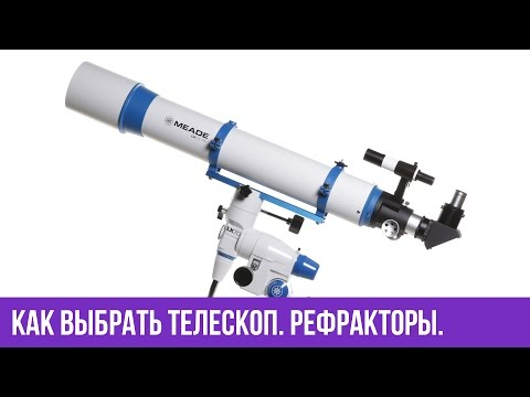 Как выбрать телескоп. Рефракторы. Часть 1.
