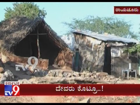 Govt Officials Hid Cores Of Money In bank without utilizing For Development In Raichur