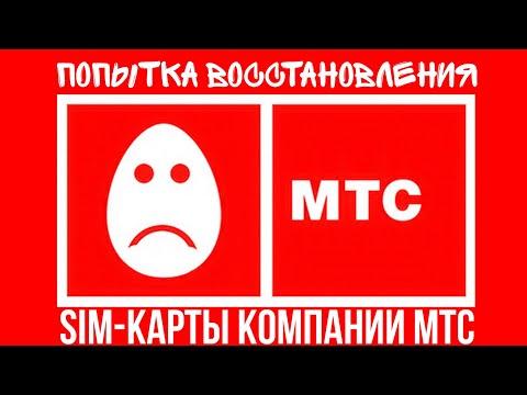 МТС ОТСТОЙ!! Потеряли SIM-карту компании MTS, находясь в другом регионе России? Как её восстановить?