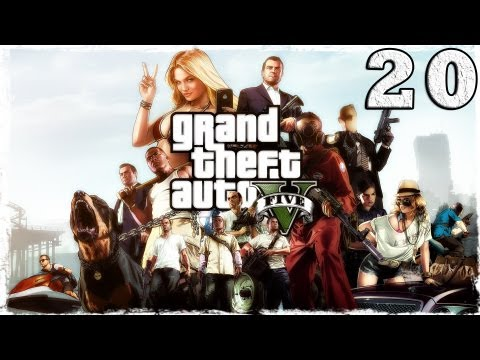 Смотреть прохождение игры Grand Theft Auto V. Серия 20 - Летная школа.