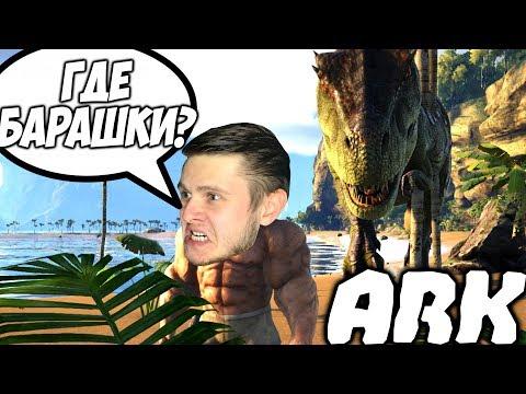 видео: Я ПРОСТО ПОШЕЛ ИСКАТЬ БАРАШКОВ \\ ARK Survival #7