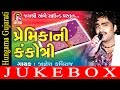 Download Premika Ni Kankotari | Jignesh Kaviraj | Gujarati Love Songs 2016 | Audio JUKEBOX MP3 song and Music Video