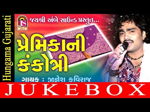 Premika Ni Kankotari | Jignesh Kaviraj | Gujarati Love Songs 2016 | Audio JUKEBOX