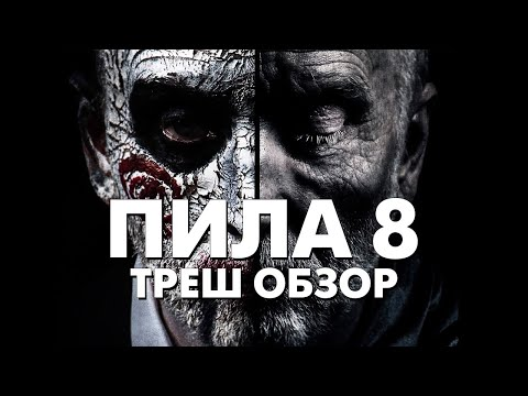 Треш Обзор Фильма ПИЛА 8 (2017)