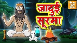 जादुई सूरमा l Hindi Kahaniya for Kids | Stories for Kids | Moral Stories l Toonkids Hindi