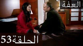 العفة الدبلجة العربية - الحلقة 53 İffet