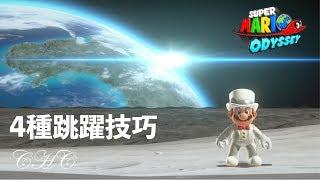 【Super Mario Odyssey】3分鐘學會奧德賽的4種跳躍技巧(中文解說 - 重新上傳版)