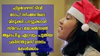 Poothennalothi   Sneha Johnson (Flowers TV Top Singer Contestant)   Super Hit New Christmas Song