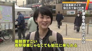 小田急線ダイヤ改正 「準急停車」の狛江駅で喜びの声