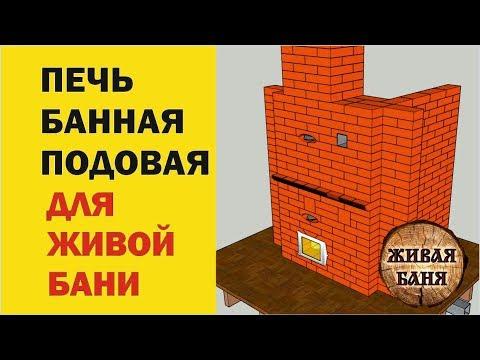 Печь для живой бани. Живая Баня у Ивана Бояринцева представляет.