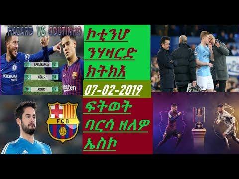 07-02-2019#ዜናታት ኩዑሶ እግሪ።football news