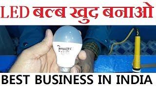 Making LED BULB Business In India | Gramlite: LED Bulbs & Lighting | LED Assembling | Hindi