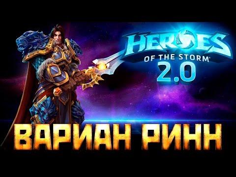 видео: hots 2.0 - Гайд на Вариана бессмертный танк - heroes of the storm обучающее видео