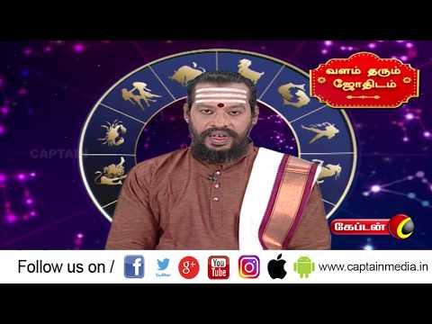 சந்திர திசையிலே குருபக்தி தரவேண்டிய பலன்கள் | Astrology in Tamil  Tamil Astrology | Tamil Horoscope | வளம் தரும் ஜோதிடம் | கேப்டன் டிவி | #astrology #horoscope #CaptainTv     |Like: https://www.facebook.com/CaptainTelevision/ Follow: https://twitter.com/captainnewstv Web:  http://www.captainmedia.in