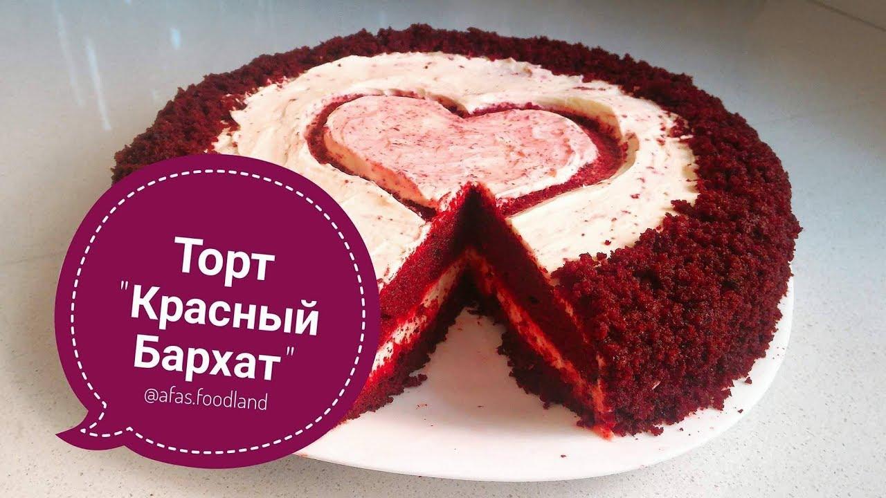 """Как приготовить торт """"Красный бархат"""" ? Рецепт торта ..."""