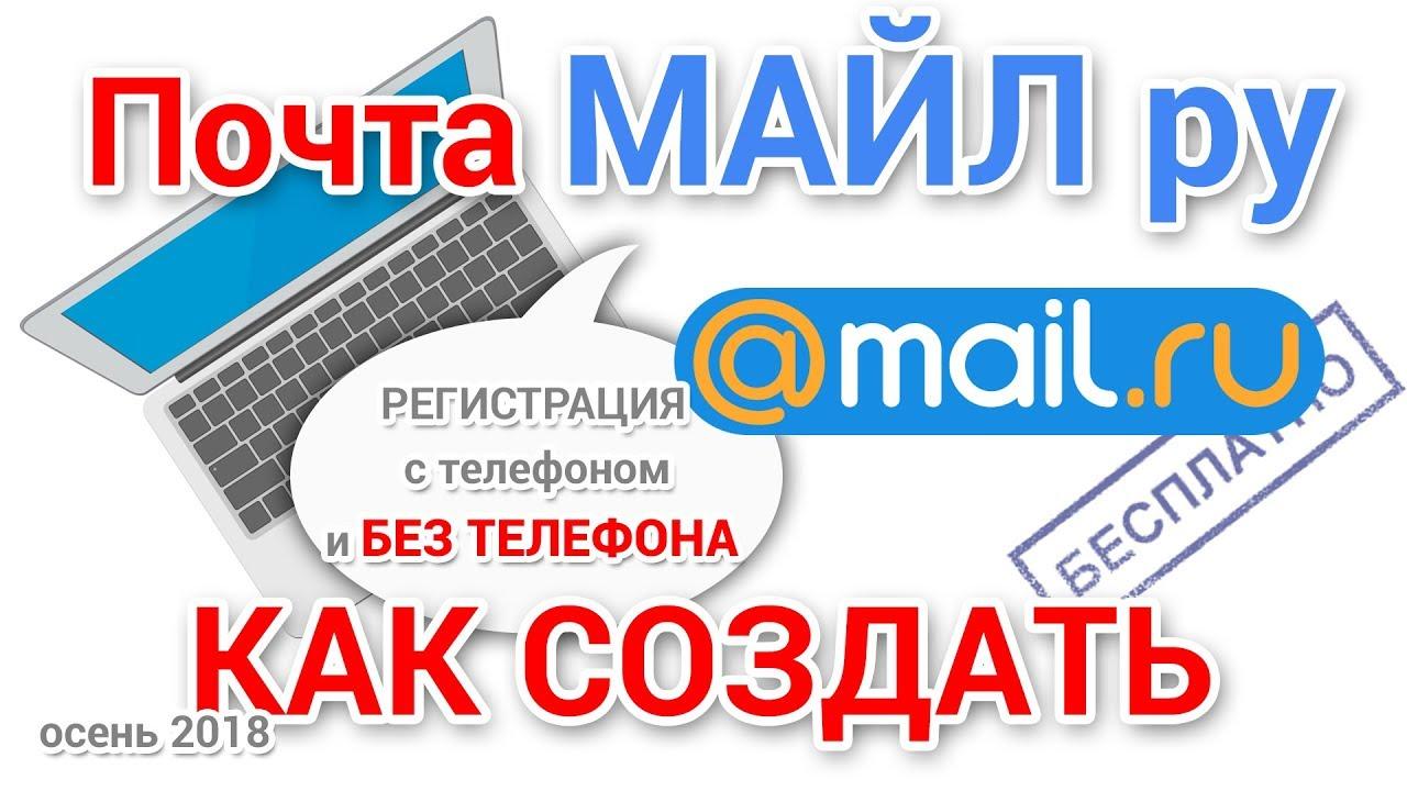 Электронная почта Майл ру вход регистрация для начинающих