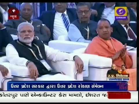 Uttar Pradesh - PM Modi inaugurates 2-day Investors' Summit
