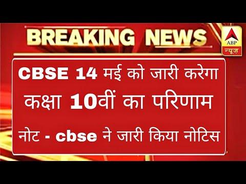 CBSE 10th result 2019 | cbse class 10 result 2019 kab niklega |