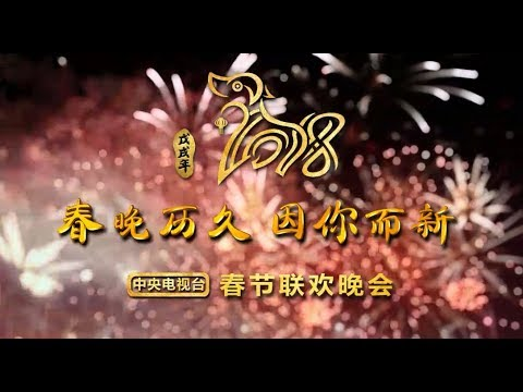 【2018中央电视台春节联欢晚会】大幕即将开启!| CCTV