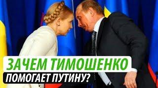 Зачем Тимошенко помогает Путину?