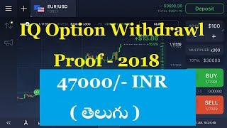 Iqoption Withdrawl proof 47000/- INR part3 | Binary Options Telugu