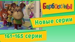 Download Барбоскины - новые серии 161-165 подряд. Мультфильмы для детей Mp3 and Videos