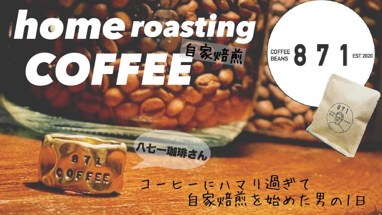 【自家焙煎】コーヒーが好き過ぎて自家焙煎を始めた男「871Coffee」さんの1日。〜monkey campで飲んだコーヒーが出来るまで〜
