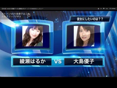 AKB大島優子 VS 綾瀬はるか!どっちを彼女にしたい?