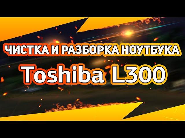 👍🏻 Разборка и Чистка ноутбука Toshiba L300 / 🛠 Как разобрать самостоятельно? Disassemble Cleaning