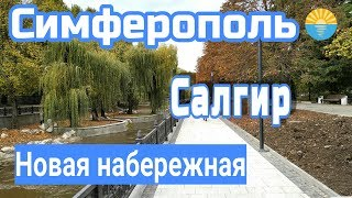 Крым. Симферополь р Салгир.  Новая набережная после ремонта.