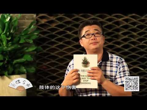 【新话字典】第20期《戒烟真的有那么难吗》