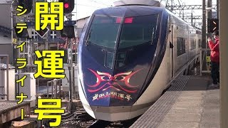【京成】成田山開運号に乗ってみた