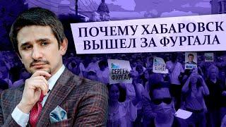 Хабаровск за Фургала и против Путина