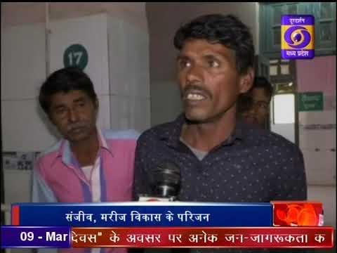 Ayushman Bharat Yojna :Ujjain